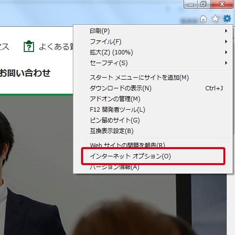 ウィンドウの右上にある歯車アイコンをクリックすると表示されるメニューで、[インターネット オプション]を選択します。