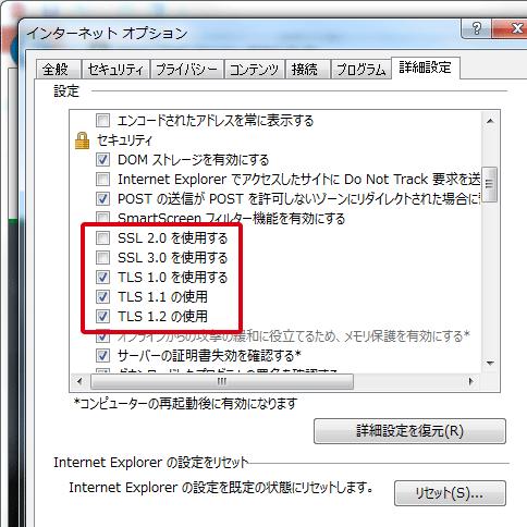 一覧をスクロールして、[TLS 1.1 の使用] および [TLS 1.2 の使用] の横にあるチェックボックスがまだオフであればクリックしてオンにします。セキュリティを強化するために、[SSL 2.0 を使用する]および[SSL 3.0 を使用する] の横にあるチェックボックスがオンの場合はクリックしてオフにして設定完了です。